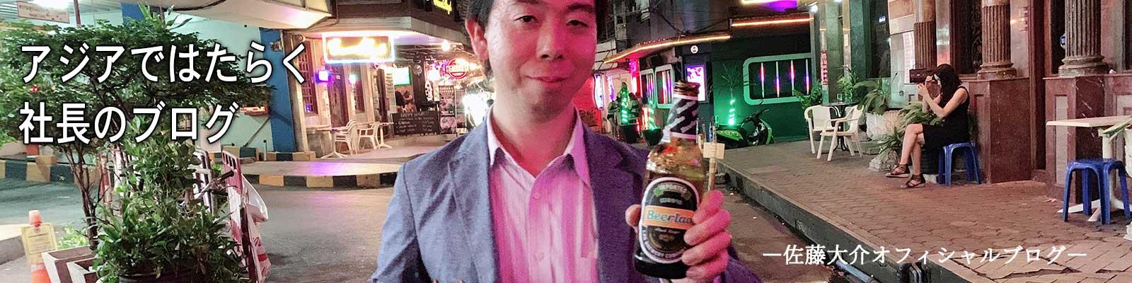アジアではたらく社長のブログ